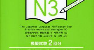 Tài liệu luyện thi JLPT N3 - Tải sách PDF, Download Ebook PDF, tài