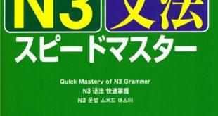 Tài liệu luyện thi JLPT N3 - Tải sách PDF, Download Ebook